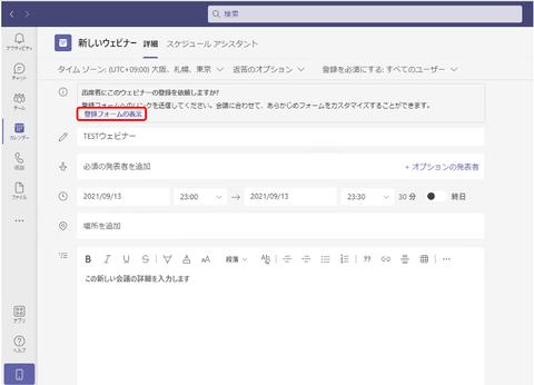 02-作成画面