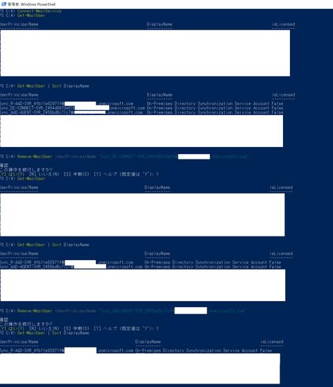 04-同期ユーザー削除