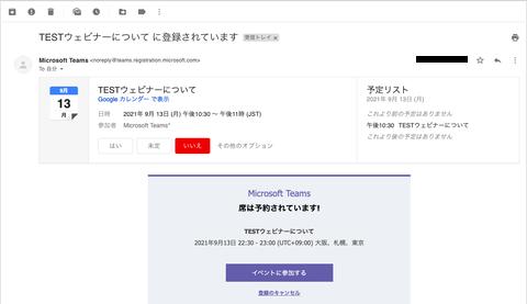 12-登録完了メール
