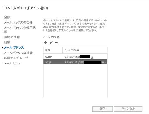 07-共有メールボックス登録状況