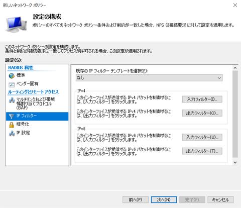 53-ネットワークポリシー作成