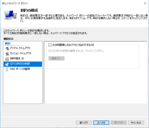 48-ネットワークポリシー作成(制約)