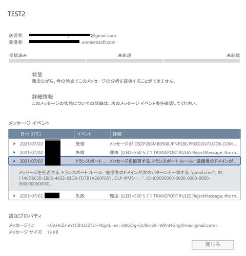 06-従来の管理センター(7日間検索-失敗例)