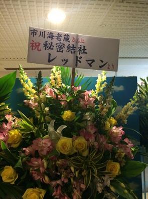 140218レッドマンから花