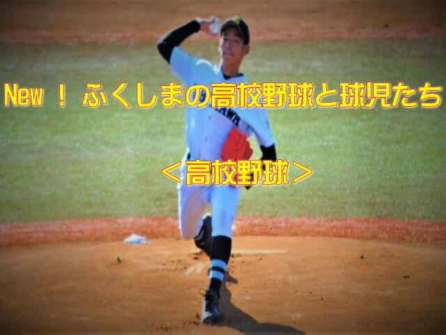 県南 高校 速報 県 野球 福島 福島県高校サッカー試合速報
