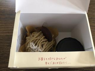 ミッシュローゼのケーキの箱