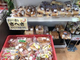 さへさ製パン売り場