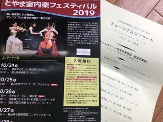 とやま室内楽フェスティバル2019