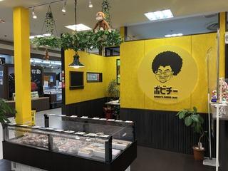 ボビチーアピタ富山店