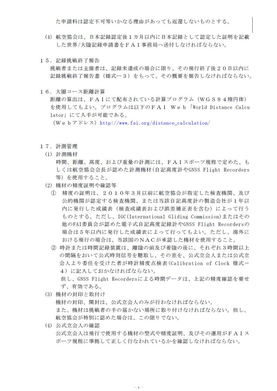 日本記録及び世界大陸記録の証明及び認定規程4