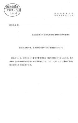 (危安審→航空局長)国官危管第7号