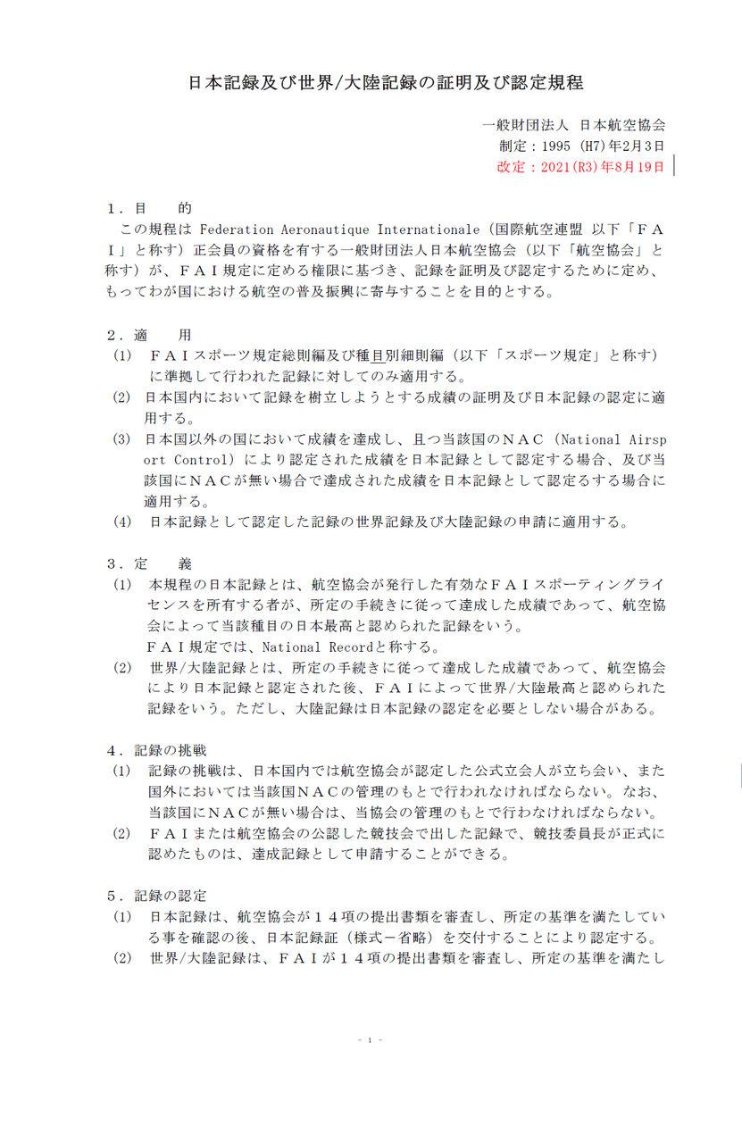 日本記録及び世界大陸記録の証明及び認定規程1