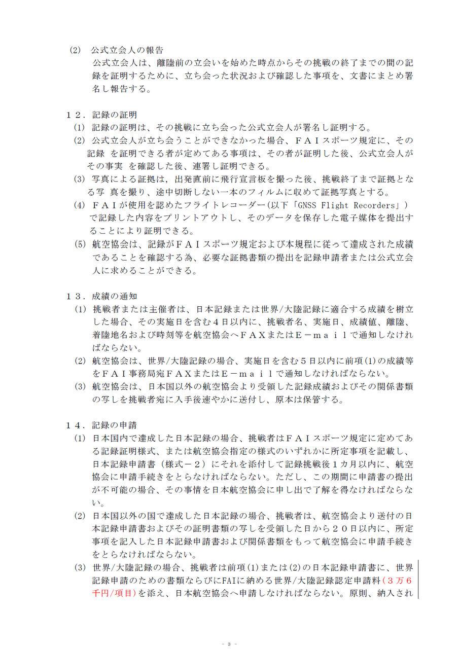 日本記録及び世界大陸記録の証明及び認定規程3