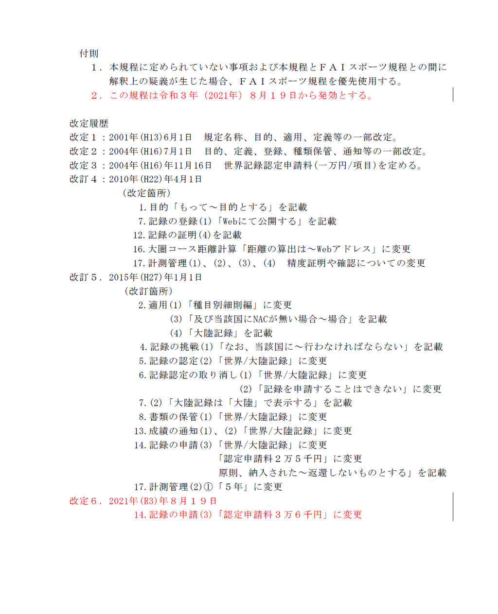 日本記録及び世界大陸記録の証明及び認定規程5
