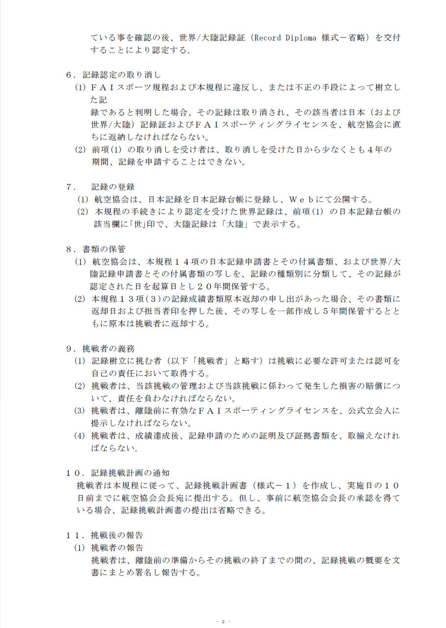 日本記録及び世界大陸記録の証明及び認定規程2