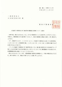 天皇陛下の御即位に伴う儀式等(警視庁警備部長文書)