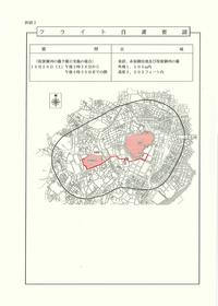 別図Ⅰ&2飛行制限期間及び区域2