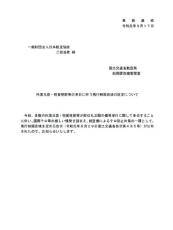 R1.9.17 告示公布事務連絡(航空協会)