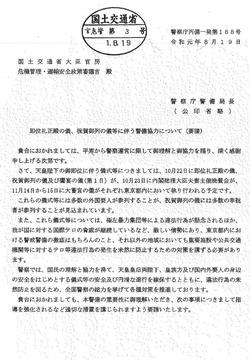 (警察庁→危安審)警察庁丙備一発第188