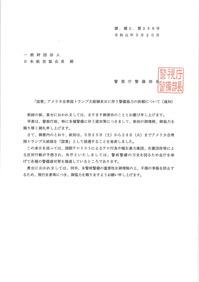 警視庁警備部長文書(通知)20190520-1