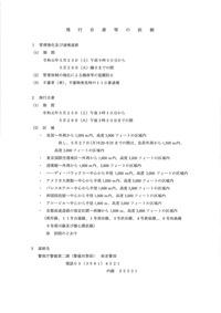 警視庁警備部文書「飛行自粛等の依頼」20190523