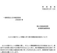 R1.5.15 告示公布事務連絡(航空協会)
