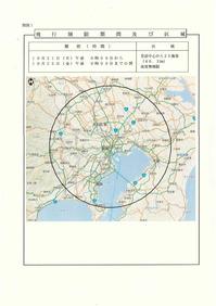 別図Ⅰ&2飛行制限期間及び区域