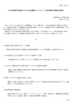 日本代表選手団派遣における安全確認ガイドライン