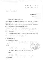 2.飛行自粛等に関する警備協力依頼(福岡県警察本部長)-1