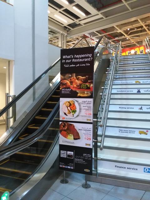 IKEA アブダビ ヤス島店_20151230_183314