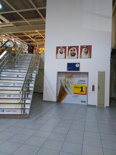 IKEA アブダビ ヤス島店_20151230_183349