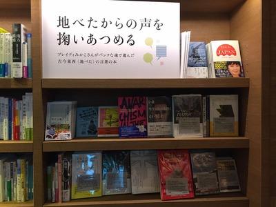 代官山蔦屋書店� (2)