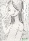 多部ちゃんノート06