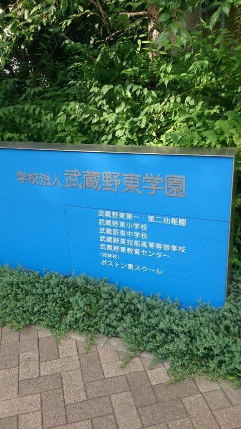 Higashi-2-4