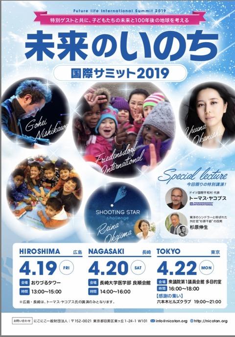 写真 2019-03-06 19 48 09