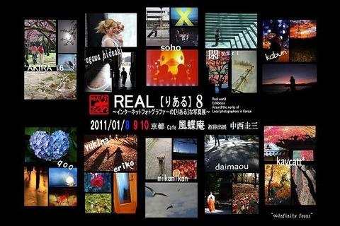 REAL8-sBN-2