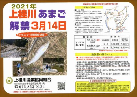 上桂川漁協_2021アマゴ釣りパンフ