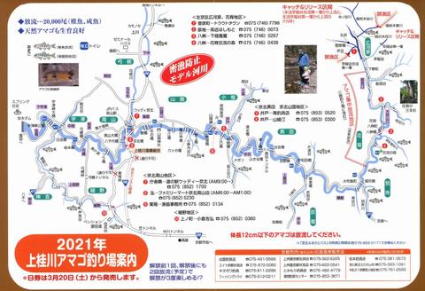 上桂川漁協_2021アマゴ釣りパンフ2