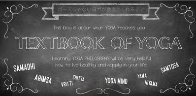 「 ヨガ哲学 」を学ぶ
