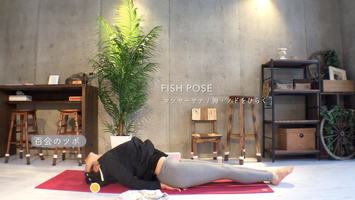 homeyoga_pose30_fishpose2