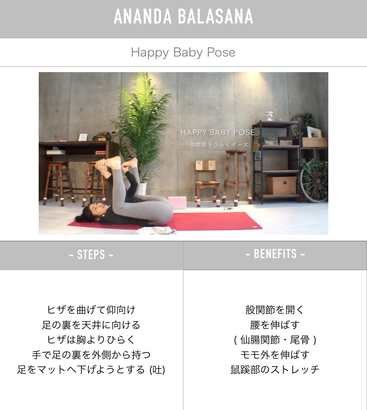 homeyoga_pose30_happybaby3