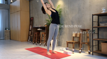 homeyoga_pose3-_sidebend