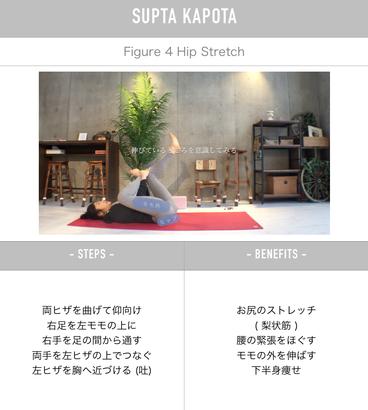 homeyoga_pose30_recliningpigeon