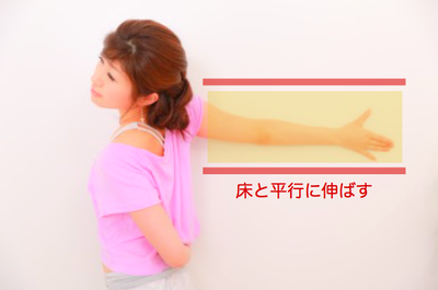 STEP2 二の腕