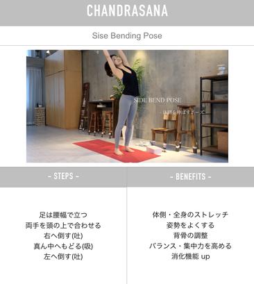 homeyoga_pose3-_sidebend2