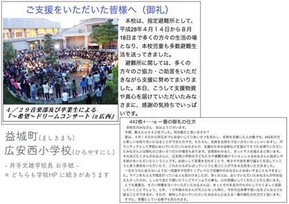 広安西小学校_益城町_復興支援_熊本県