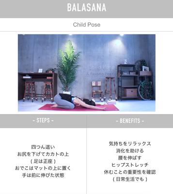 homeyoga_pose30_childpose_02