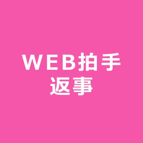 WEB拍手画像2