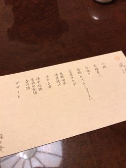 梅の花 パンジョ泉北店 vol.1。