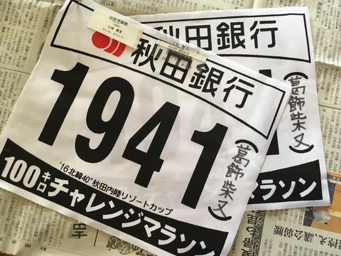 写真 2016-09-24 13 01 01